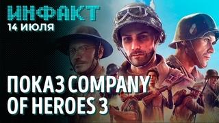 Company of Heroes 3, демка Unreal Engine 5, трейлер Abandoned, Persona 6, Особенности Android 12...