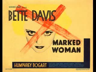 Marked Woman (1937)  Bette Davis, Humphrey Bogart, Lola Lane