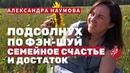 Подсолнух по Фэн-Шуй, что значит картина с Подсолнухами в доме по Фен-Шуй | Александра Наумова