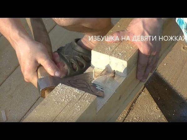 Избушка на девяти ножках Продолжение Второй этаж Стропила Судоверфь Коми край Ukhta