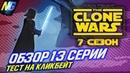 Обзор 13 серии 7 сезона Звёздные войны Война клонов Кликбейт Чиним сериал.