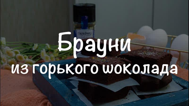 Брауни из горького шоколада