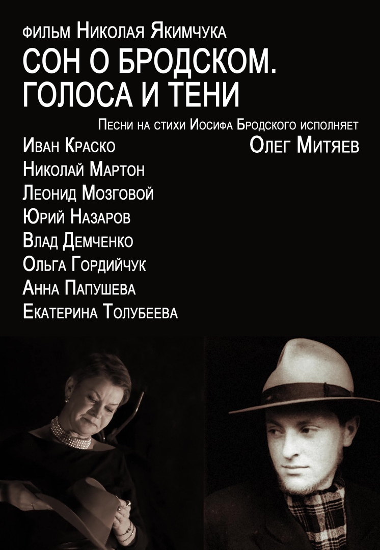 "Афиша Самара ""Сон о Бродском"" в ""Треугольнике"" 22.10.20"