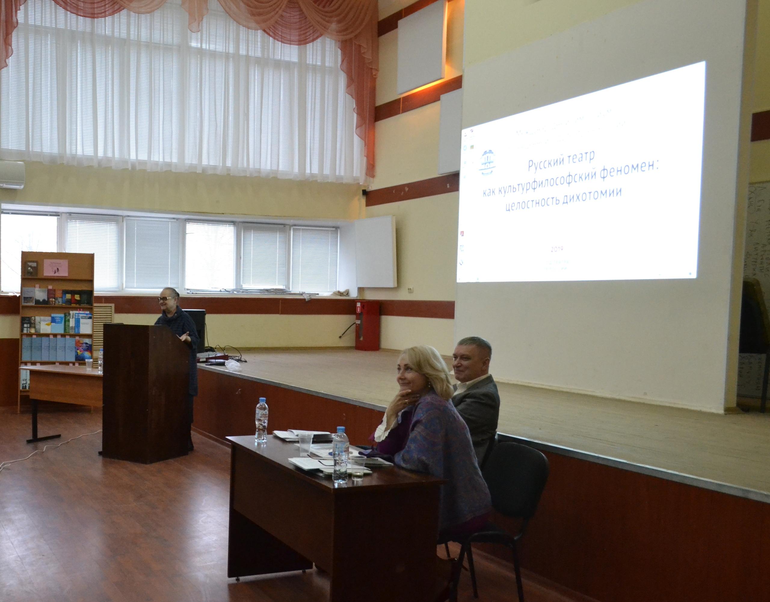 В ЯГПУ состоялся Международный симпозиум «Русский театр как культурфилософский феномен: целостность дихотомии»