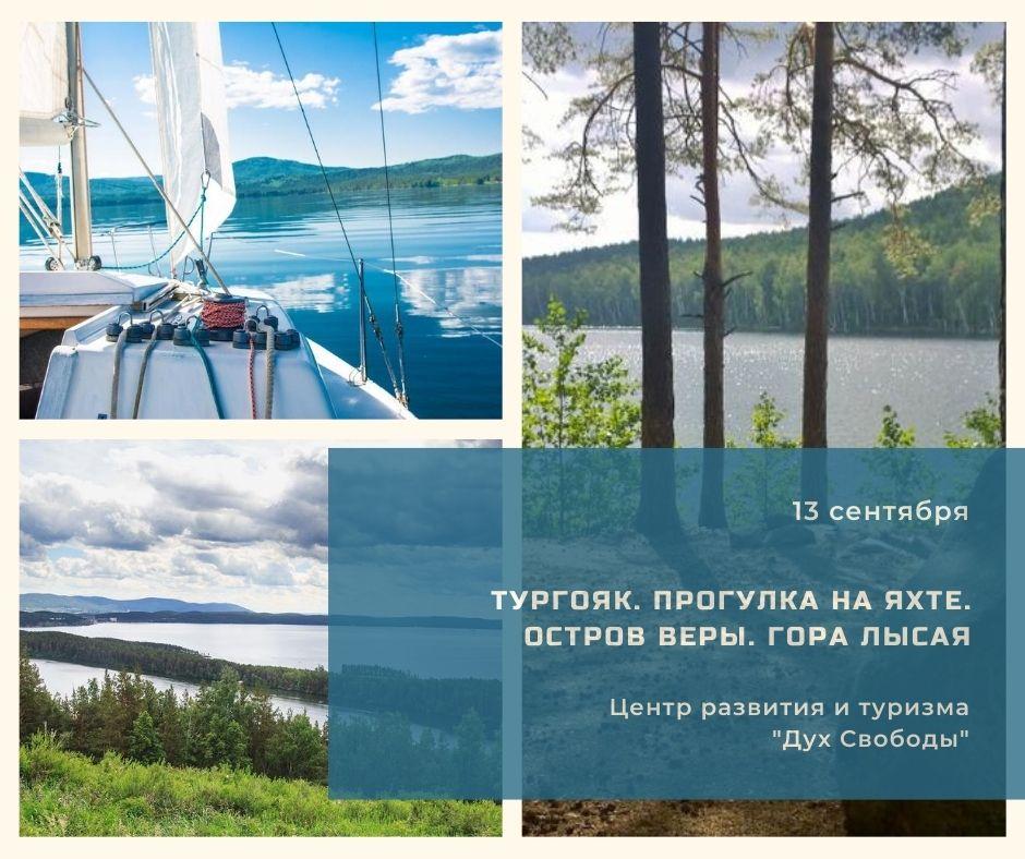 Афиша Челябинск Прогулка яхты+ остров Веры+ гора Лысая 13.09