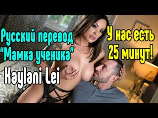 Kaylani Lei большие сиськи big tits [Трах, all sex, porn, big tits, Milf, инцест, порно blowjob brazzers секс анальное] секс