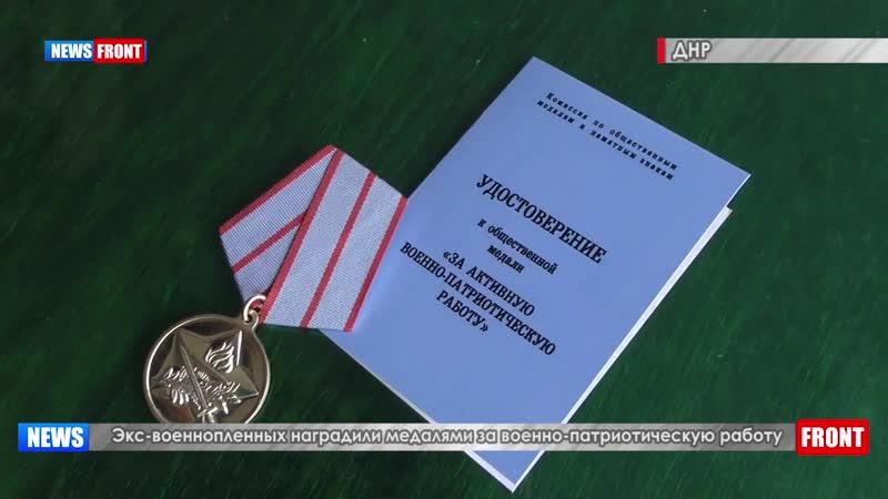 Экс-военнопленных наградили медалями за военно-патриотическую работу.