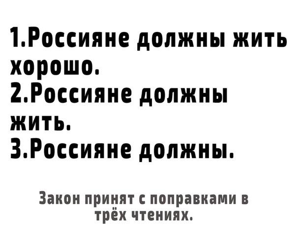 картинка россияне должны жить хорошо чистым