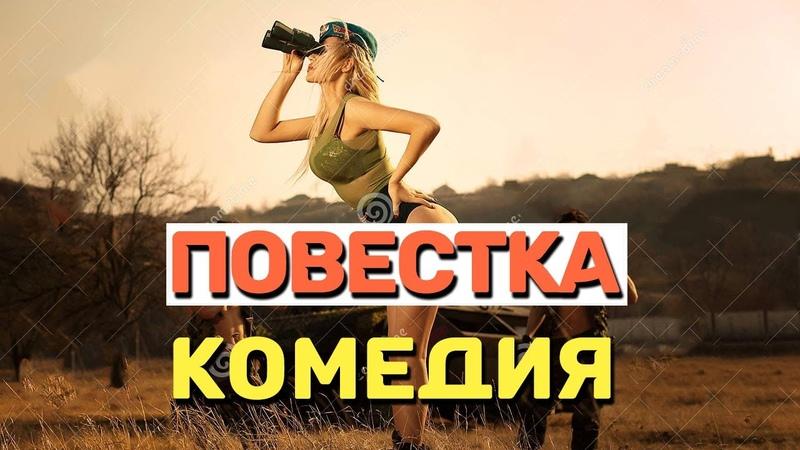Отличная комедия будете смеяться от души ПОВЕСТКА Русские комедии 2020 новинки