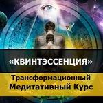 Медитативный Курс «КВИНТЭССЕНЦИЯ»