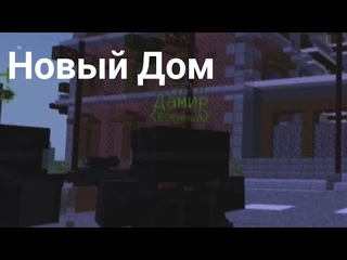 День Второй   Зомби Апокалипсис Майнкрафт