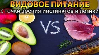 🍏 Видовое питание человека с точки зрения инстинктов и логики (видовая пища)