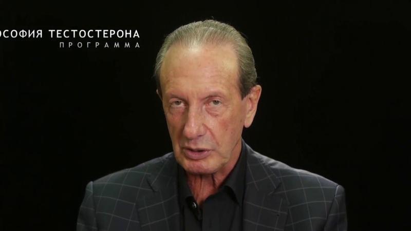 Философия Тестостерона Почему врачи общей практики против терапии тестостероном