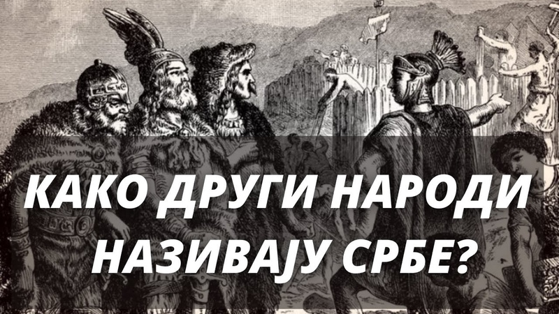 Како други народи називају Србе
