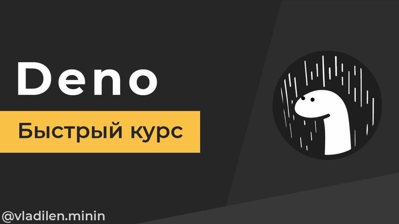 Deno - Быстрый Курс (Замена NodeJS)