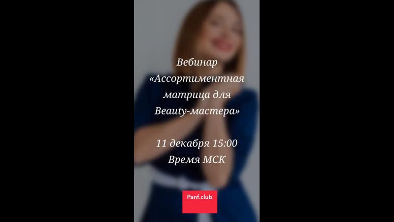 Вебинар Ассортиментная матрица для Beauty мастера