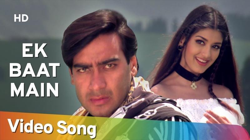 Ek Baat Main Apne Diljale Songs Ajay Devgan Sonali Bendre Kumar Sanu Romantic Filmigaane