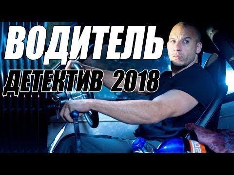 ПРЕМЬЕРА 2018 ВЗОРВАЛА ВОРОВ ВОДИТЕЛЬ Русские детективы 2018 новинки, фильмы
