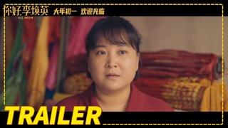 """《你好,李焕英》》/ Hi, Mom  """"这是什么样的家庭啊""""版预告 ( 贾玲 / 沈腾 / 陈赫 / 张小斐 )【预告片先知  Movie Trailer】"""