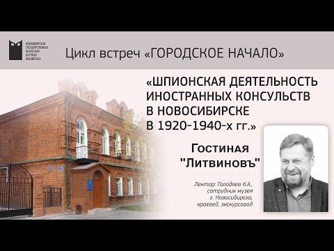 Городское начало Шпионская деятельность иностранных консульств в Новосибирске в 1920 1940 х годах