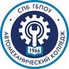 """СПб ГБПОУ """"Автомеханический колледж"""""""