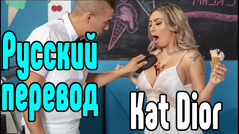 Kat Dior русский перевод no big tits no sex no porn не порно не эротика не секс no blowjob no teen no milf не анал no anal