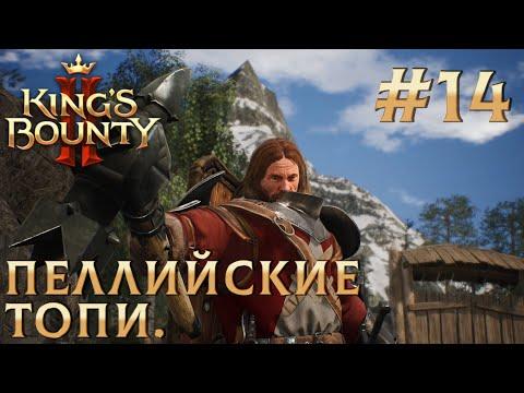 ПРОХОЖДЕНИЕ KING'S BOUNTY 2 Пеллийские топи 14