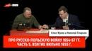Николай Смирнов про русско-польскую войну 1654-67 гг. Часть 5. Взятие Вильно 1655 г.