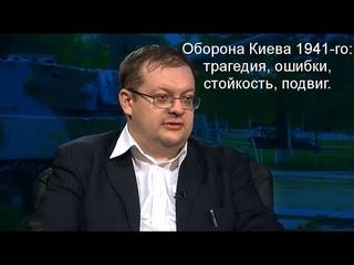 Исаев А.В. - Оборона Киева 1941-го: трагедия, ошибки, стойкость, подвиг.