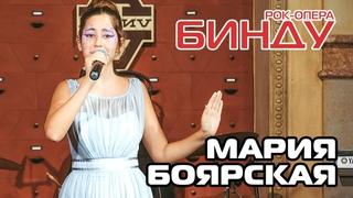 """Мария Боярская - """"Bim Bam Boum"""" в рок-опере """"БИНДУ"""""""