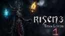 Прохождение игры Risen 3: Titan Lords |Крабовый берег| №1 НАЧАЛО