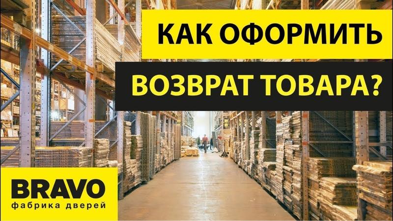 Оформление возврата и обмен товара Пошаговая инструкция для дилеров Фабрика дверей Браво