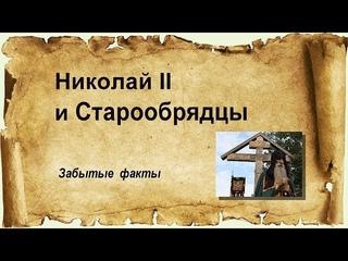 Николай II и старообрядцы. Забытые факты