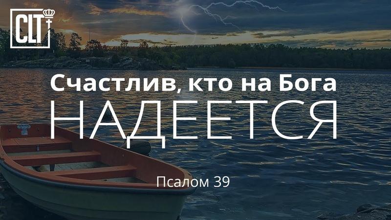 Счастлив кто на Бога надеется Псалом 39 Библия
