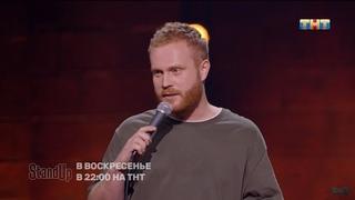 Евгений Чебатков про полицию StandUp на ТНТ