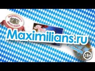 Конкурс «Мисс Максимилианс» в «Максимилианс» Самара: победительница едет в Париж!