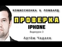 ЛОМБАРД, ПРОВЕРКА iPhona. Видеоурок 3.