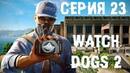 Watch Dogs 2 Серия 23 - Побег из Алькатраса