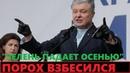 Пьяный Порошенко сорвался на Зеленского Осенью тебя уже не будет!