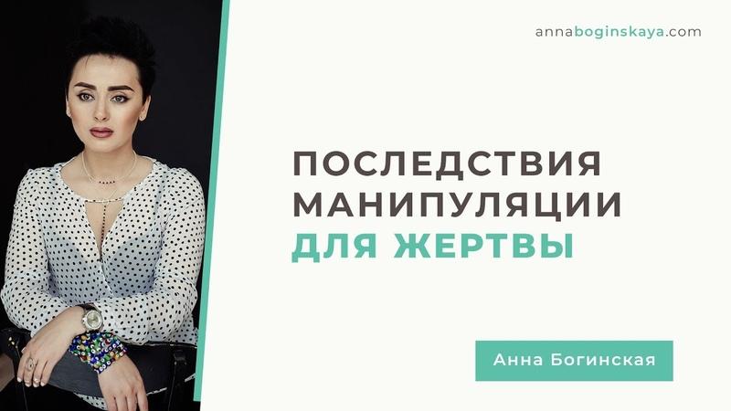 Последствия манипуляции для жертвы Анна Богинская