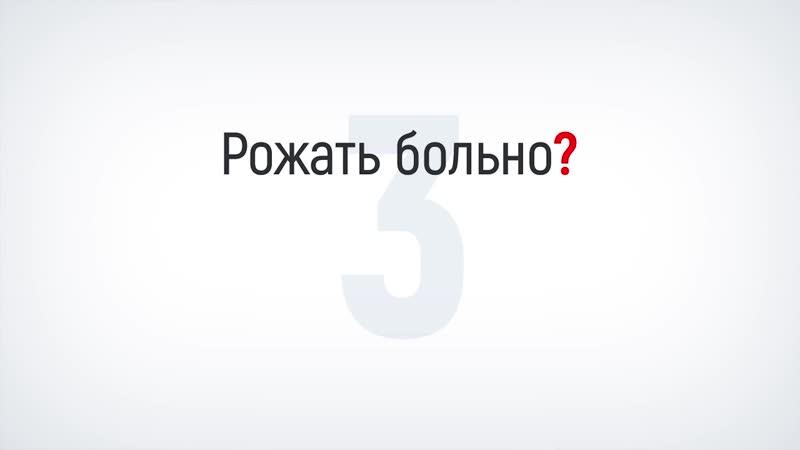 10 Глупых Вопросов ВРАЧУ-ГИНЕКОЛОГУ (3 вопрос)