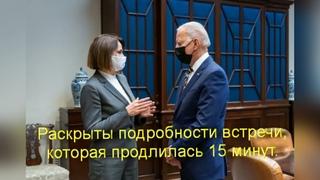 🔥Не СРОЧНЫЕ НОВОСТИ😁Байден и Тихановская. Раскрыты подробности встречи, которая продлилась 15 минут.