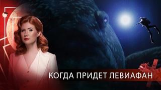 Когда придет Левиафан | Тайны Чапман. ().