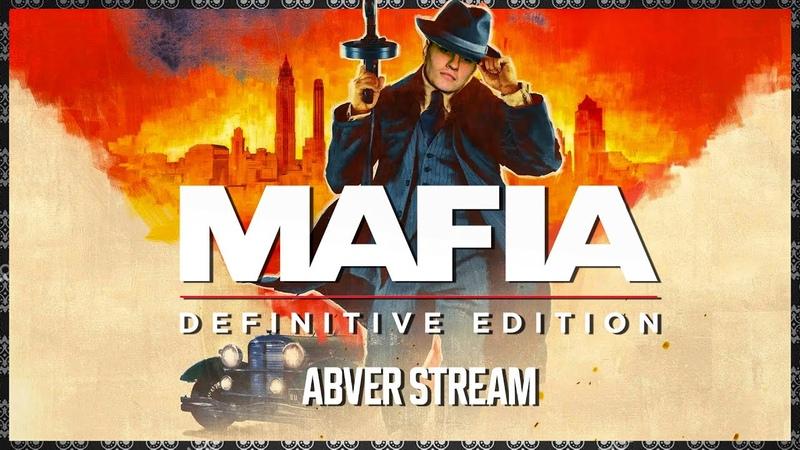 Mafia Definitive Edition Стрим 2 У Лихтенберга проблемы 2 октября 2020 г