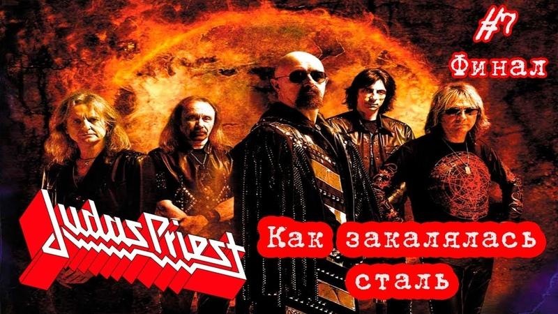 Judas Priest Как закалялась сталь МЕЛОМАНия биография финальная часть 7
