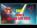 SKT vs. GRF Игра 4 | Финал LCK Summer 2019 | Плей-офф Кореи | SK Telecom 1 Griffin
