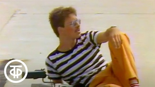 """Владимир Маркин """"Я готов целовать песок"""". Утренняя почта. Алушта (1987)"""