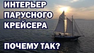 """Интерьер парусной яхты. Анализ для сознательного выбора - """"мэйнстрим"""" или """"морской цыган""""."""