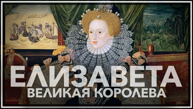Елизавета великая королева Англии