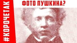 Фотография Пушкина | #КОРОЧЕТАК